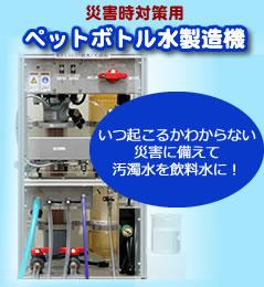 ペットボトル水製造機